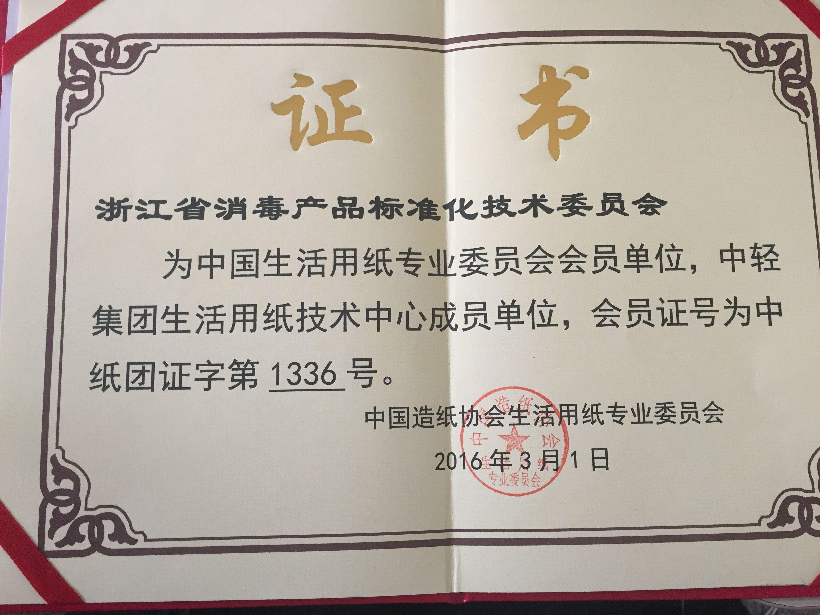 浙江省bob娱乐产品标准化技术委员成为中国生活用纸专业委员会会员单位