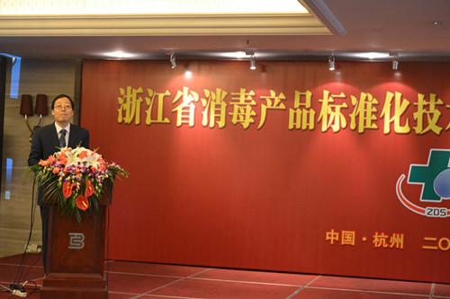 浙江省bob娱乐产品标准化技术委员会成立大会在杭召开