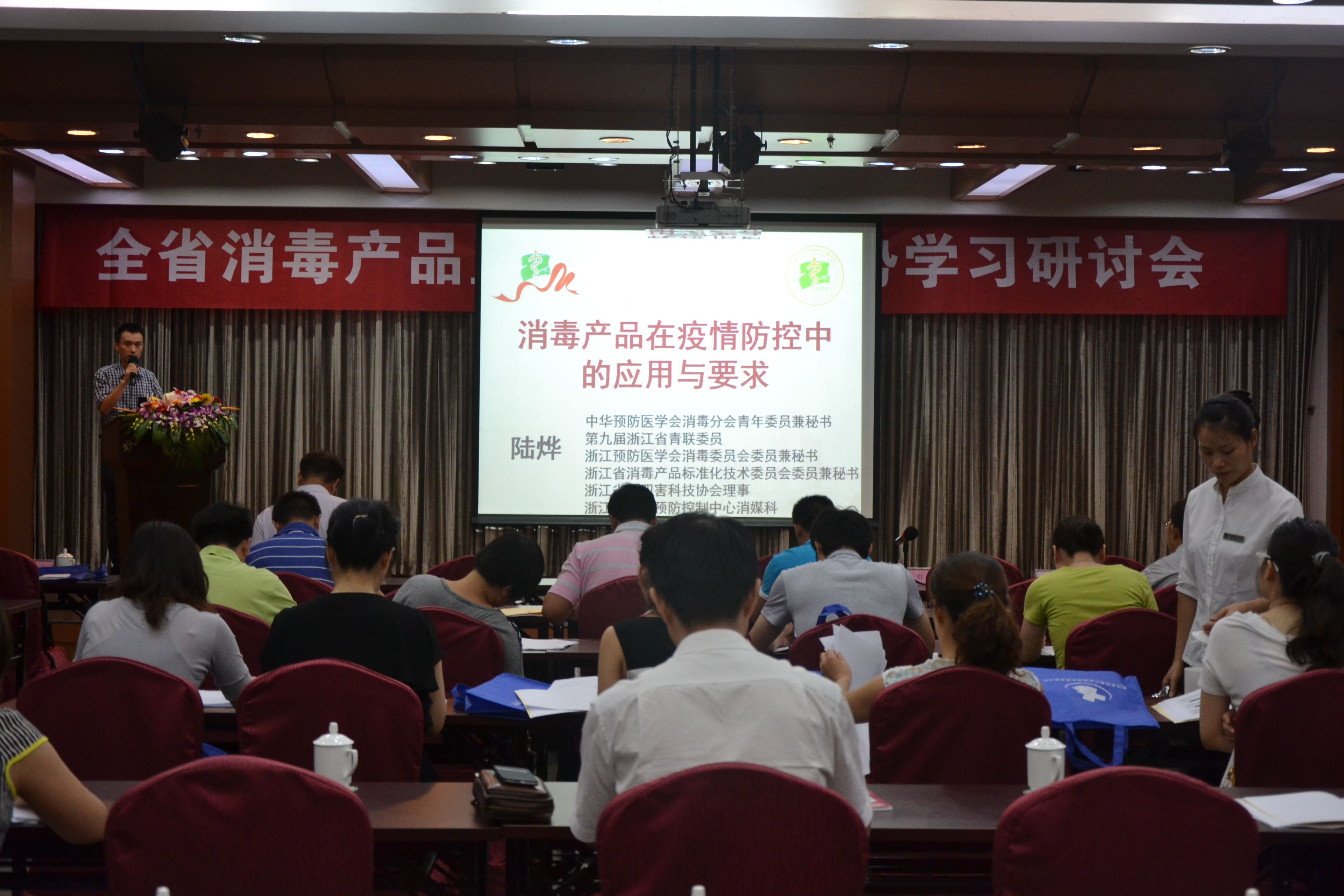 全省bob娱乐产品监管与应用趋势学习研讨会在杭召开