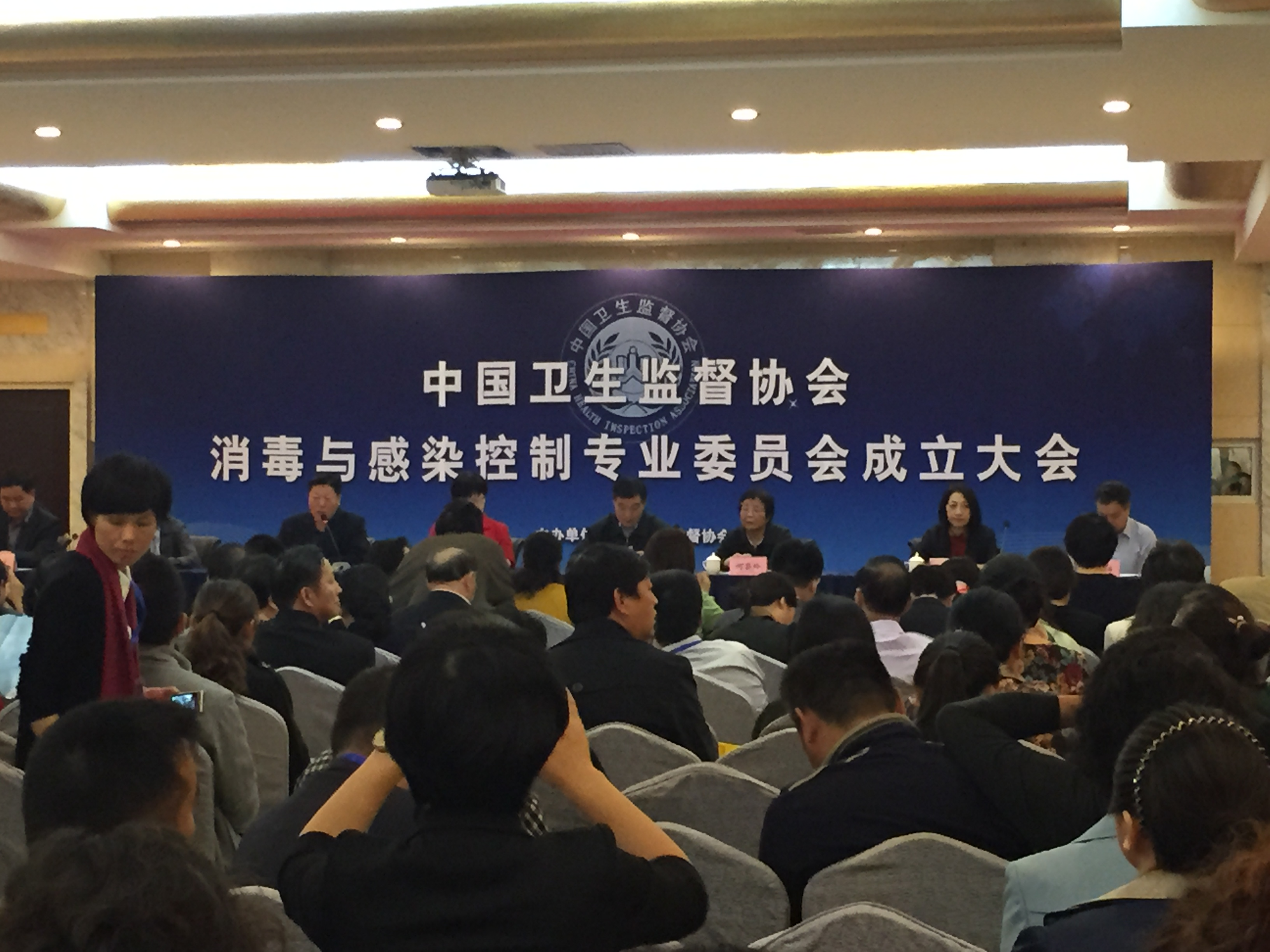 省bob娱乐标技委受邀参加中国卫生监督协会bob娱乐与感染控制专业委员会成立大会